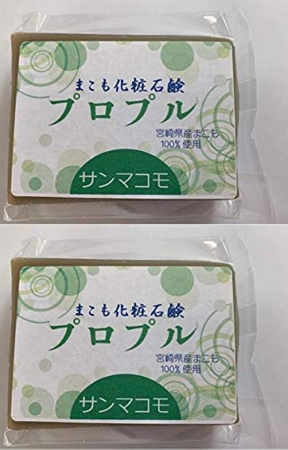 干し草織機調子まこも化粧石鹸 プロプル 90g 2個セット