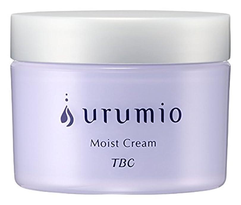 住む富チップTBC urumio ウルミオ モイストクリーム