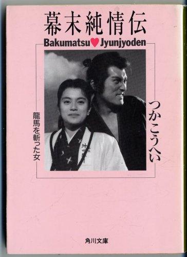 幕末純情伝―龍馬を斬った女 (角川文庫)の詳細を見る