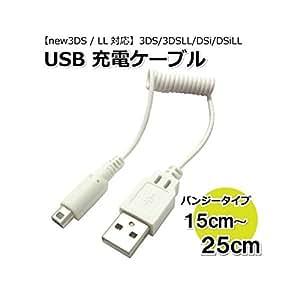 USB充電ケーブル Dsi/DSiLL/3DS/3DSLL用 CW-115Di (ホワイト)