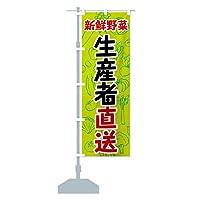新鮮野菜生産者直送 のぼり旗 サイズ選べます(コンパクト45x150cm 左チチ)
