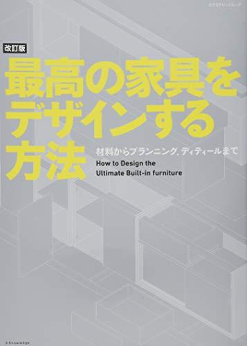 改訂版 最高の家具をデザインする方法 (エクスナレッジムック)