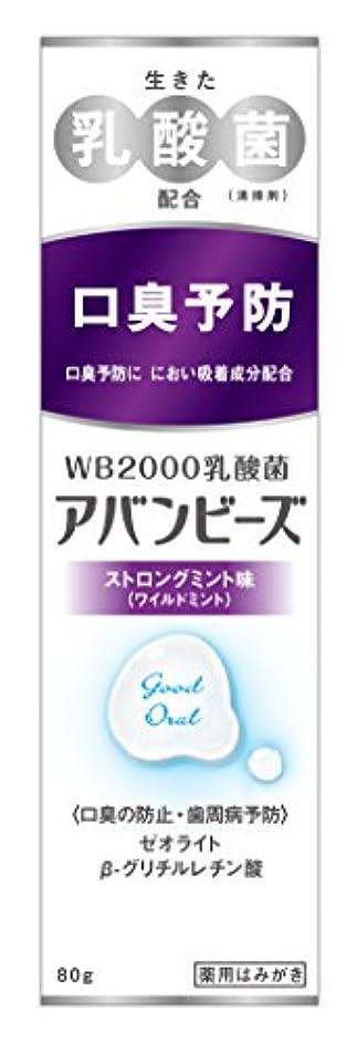 石鹸より言及するわかもと製薬 アバンビーズ ストロングミント味 80g