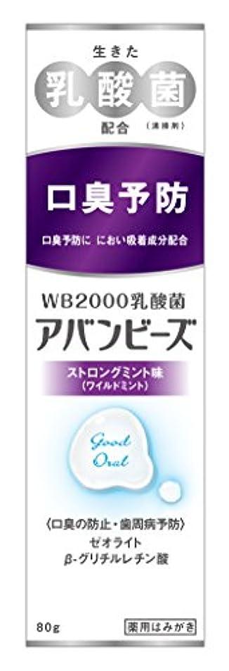 ビジタールアー合理化わかもと製薬 アバンビーズ ストロングミント味 80g