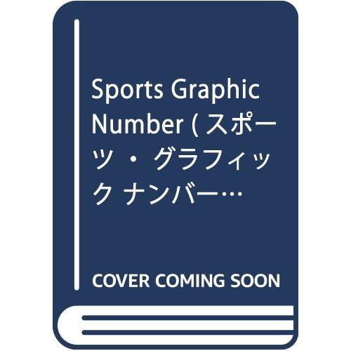 Sports Graphic Number(ナンバー) 2017年 6/15 号 [雑誌]