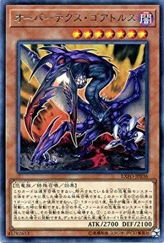 遊戯王/第10期/03弾/EXFO-JP036 オーバーテクス・ゴアトルス R