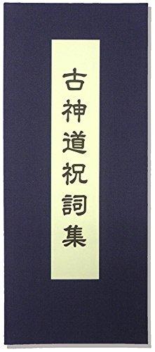 古神道祝詞集