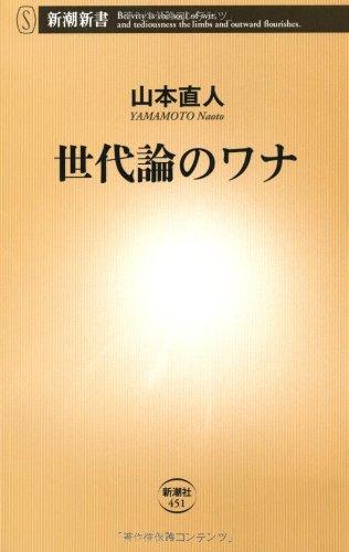 世代論のワナ (新朝新書)の詳細を見る