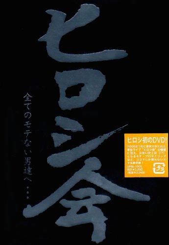 ヒロシ会 [DVD]