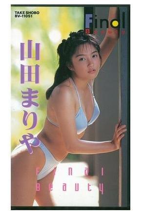 山田まりあ ファイナル ビューティー[ビデオ]