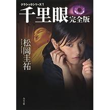 千里眼 完全版 クラシックシリーズ1 千里眼 クラシックシリーズ (角川文庫)