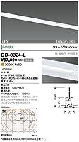 山田照明 電球色LEDベースライト(FHF45W×2相当)(60×1220mm) DD-3324-L