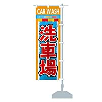 洗車場 のぼり旗 サイズ選べます(ジャンボ90x270cm 右チチ)
