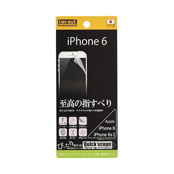 レイ・アウト iPhone6/6s フィルム ス...の商品画像