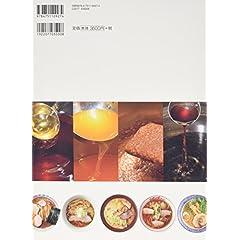 ラーメン・つけめん タレの技術教本―人気ラーメン店の「タレ」の配合、材料、味づくりの考え方 保存版