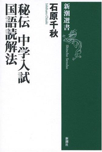 秘伝 中学入試国語読解法 (新潮選書)の詳細を見る