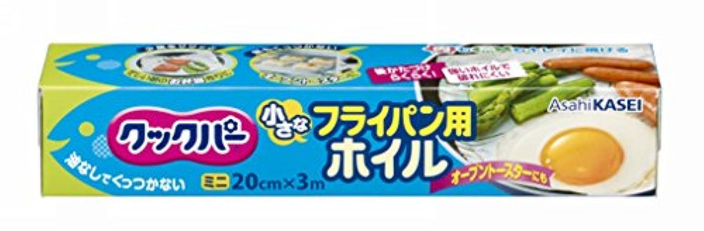 クックパー フライパン用ホイル 20cm×3m