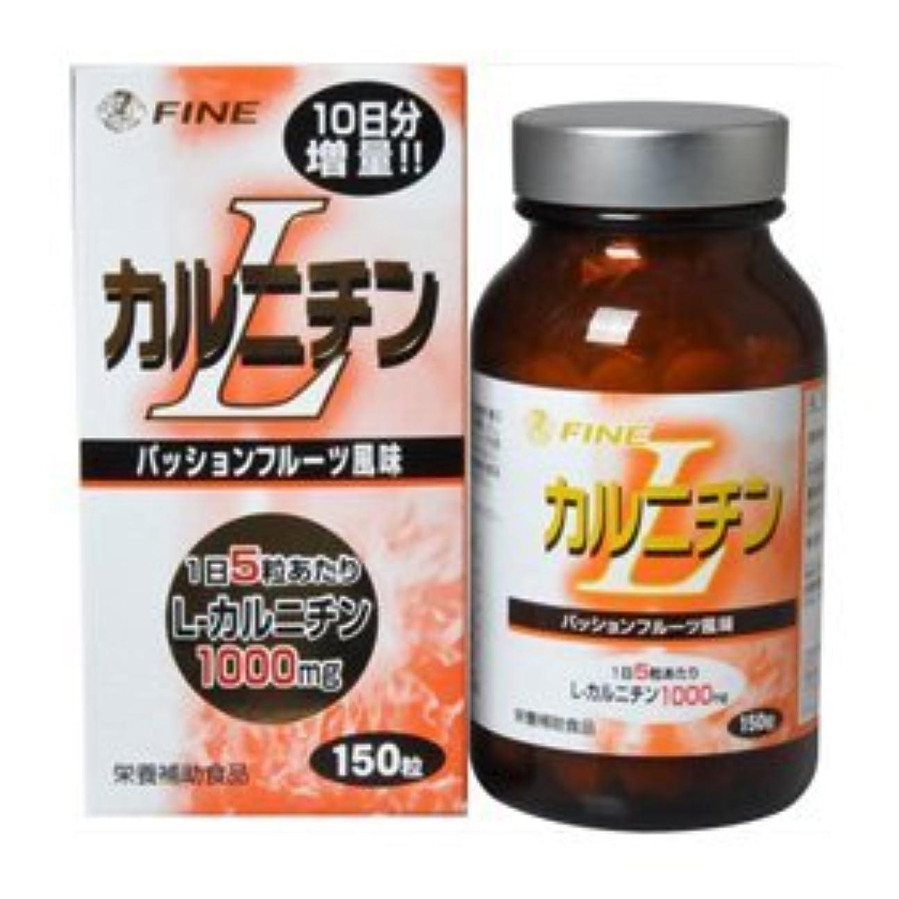 仲間用量届けるL-カルニチン 150粒(約1ヶ月分)