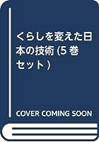 くらしを変えた日本の技術(5巻セット)