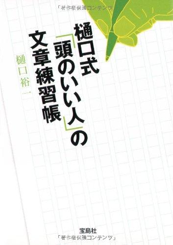 樋口式「頭のいい人」の文章練習帳 (宝島SUGOI文庫)の詳細を見る