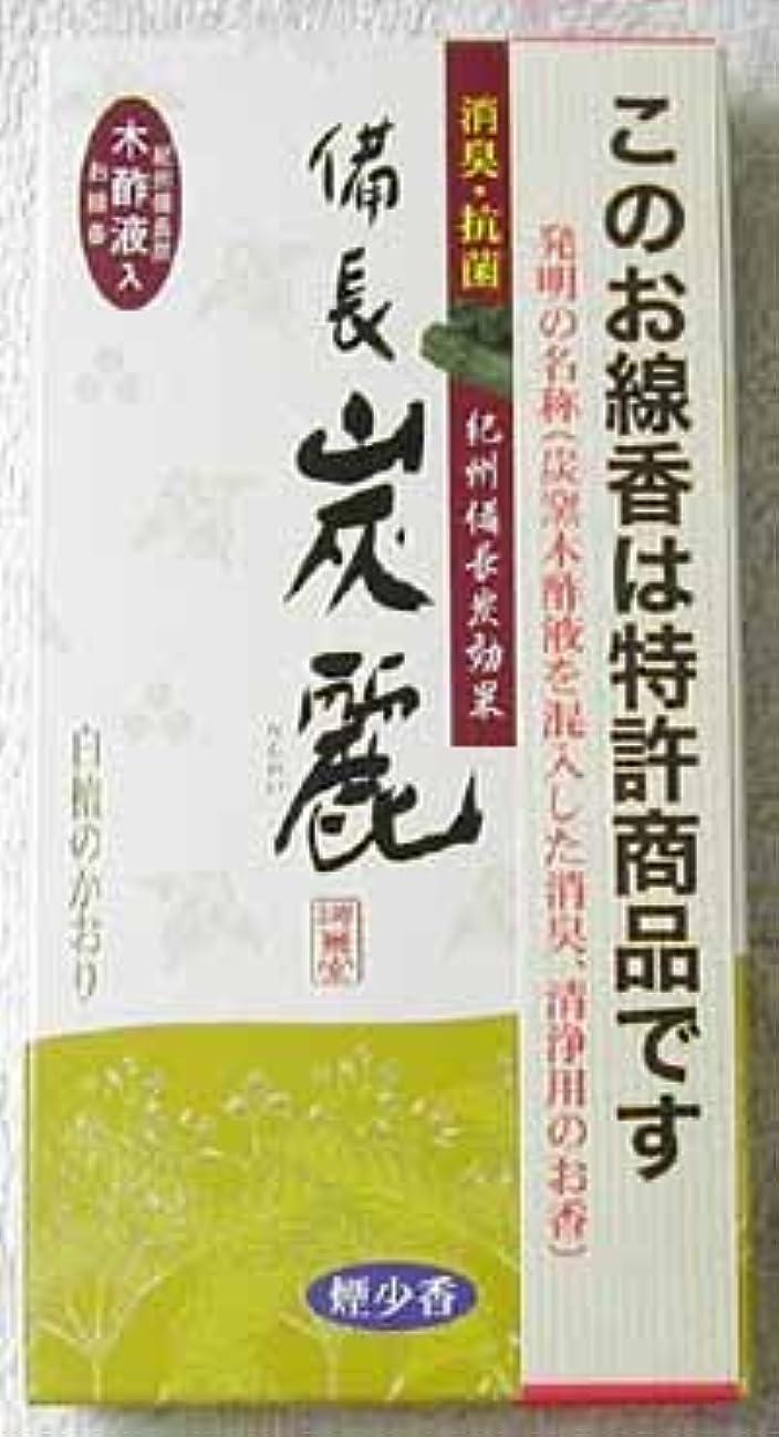 花粉症 対策 にも 特許 炭の お香 備長炭 麗 白檀の香り ( 煙少 香 タイプ)