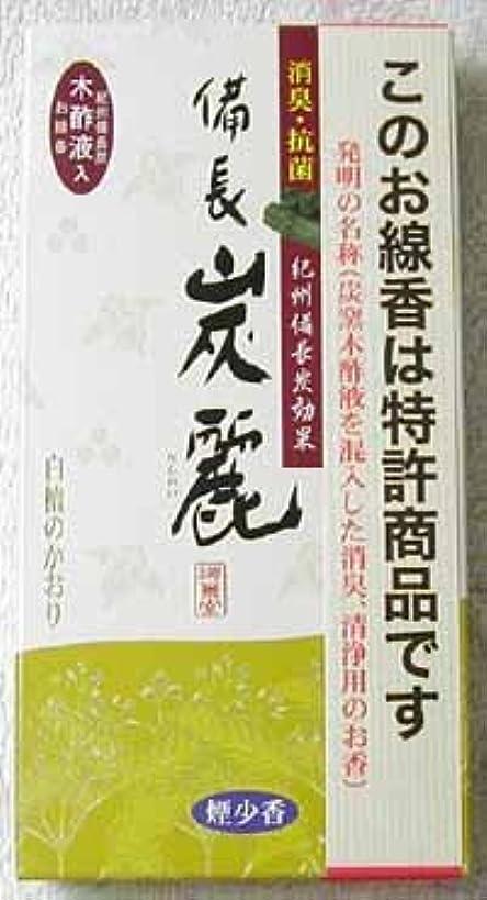 砂漠関連付ける動力学花粉症 対策 にも 特許 炭の お香 備長炭 麗 白檀の香り ( 煙少 香 タイプ)