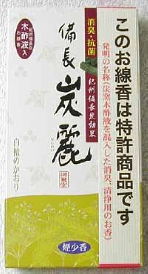 瞑想的導出記録花粉症 対策 にも 特許 炭の お香 備長炭 麗 白檀の香り ( 煙少 香 タイプ)