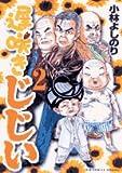 遅咲きじじい 2 (ビッグコミックススペシャル)