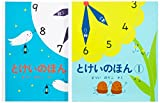 とけいのほん2冊セット (幼児絵本シリーズ)