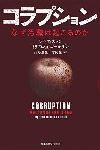 均衡としての汚職──『コラプション:なぜ汚職は起こるのか』