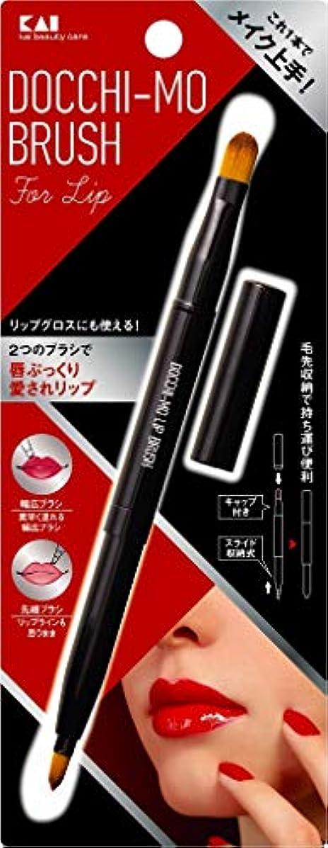 クランプ固有の彼女貝印 Docchi-mo Brush for Lip
