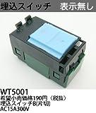 パナソニック ワイド スイッチ WT5001