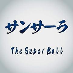 サンサーラ♪The Super Ball