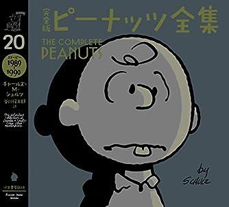完全版 ピーナッツ全集 20: スヌーピー1989~1990