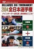 2004全日本選手権 決勝+準決勝 (<DVD>)