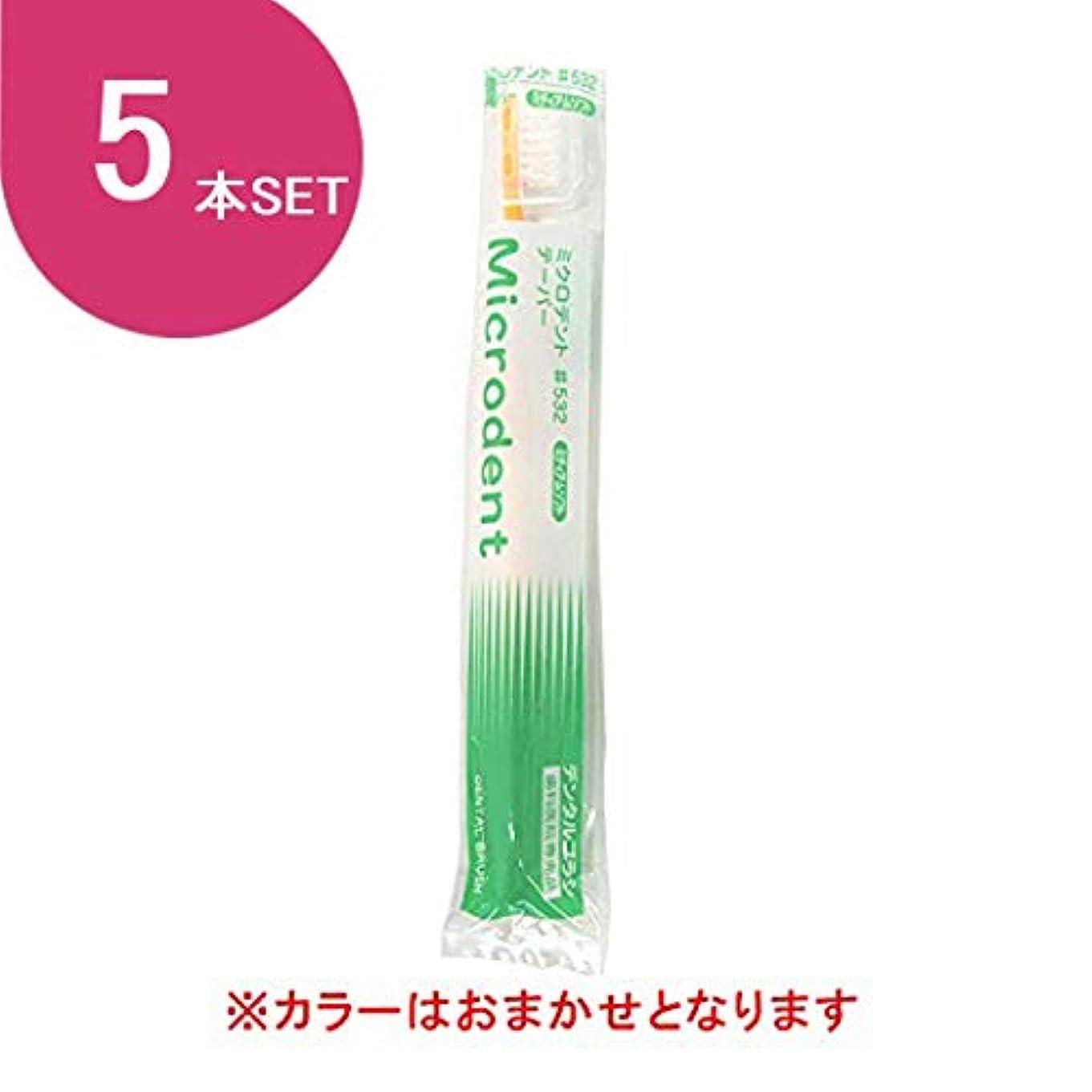 宿泊十分に振り子白水貿易 ミクロデント (Microdent) 5本 #532 (ミディアム)