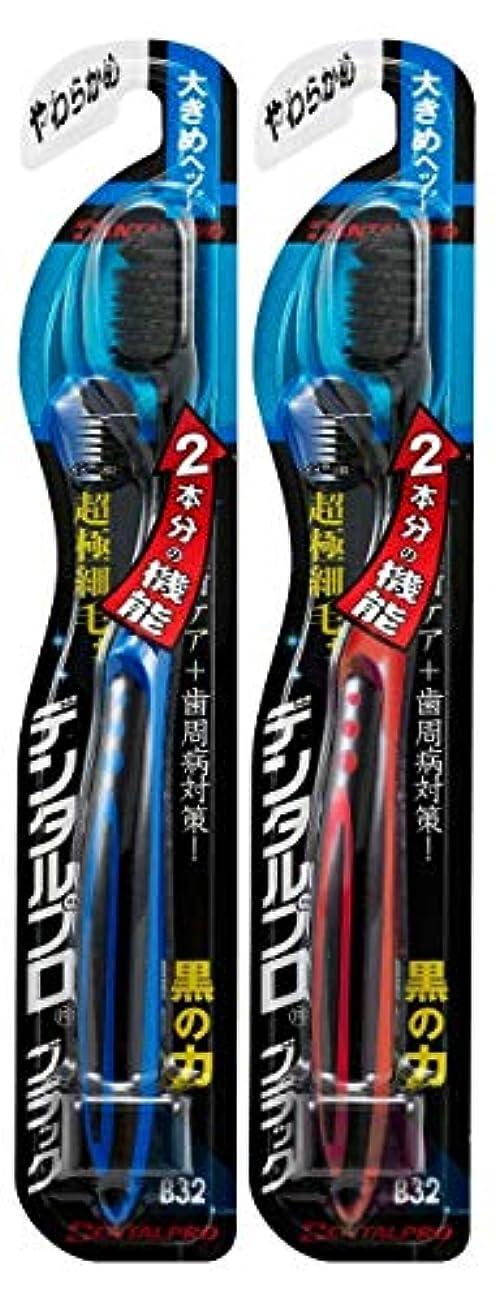 ピース放射する訴えるデンタルプロ ブラック 超極細毛プラス 大きめヘッド やわらかめ × 2個