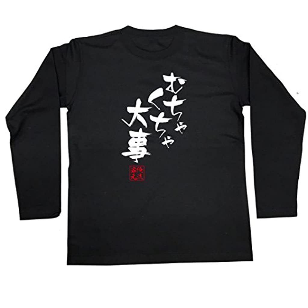 桁カード孤独おもしろ tシャツ の 俺流総本家 【むちゃくちゃ大事】 面白いtシャツ tシャツ メンズ 半袖 長袖 白 黒