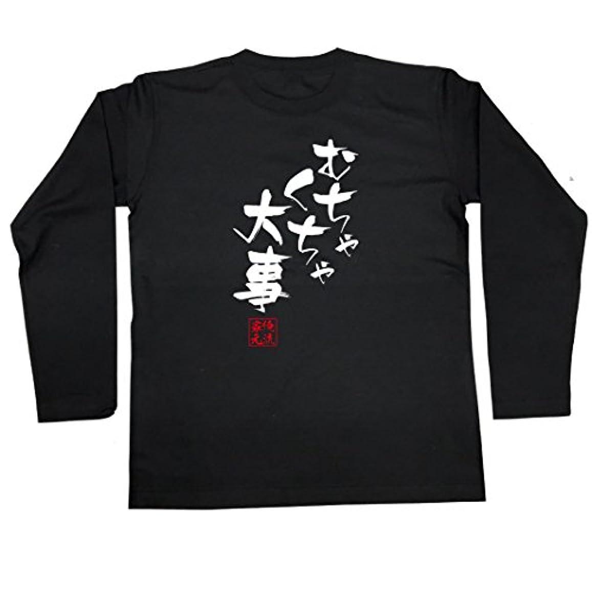 地域スキル襲撃おもしろ tシャツ の 俺流総本家 【むちゃくちゃ大事】 面白いtシャツ tシャツ メンズ 半袖 長袖 白 黒