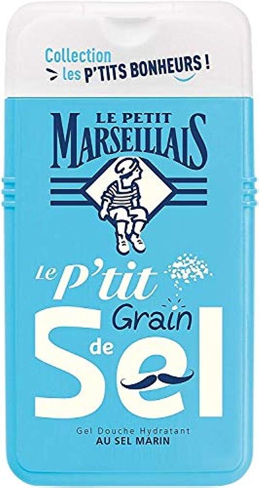 恐竜推進お風呂を持っているル?プティ?マルセイユ (Le Petit Marseillais) les P'TITS BONHEURS 海塩 シャワージェル ボディウォッシュ 250ml