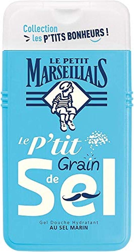 人物スポーツをする頼む「海塩」シャワージェル ???? フランスの「ル?プティ?マルセイユ (Le Petit Marseillais)」 les P'TITS BONHEURS 250ml ボディウォッシュ