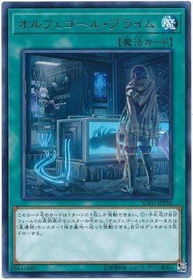 遊戯王/第10期/06弾/SOFU-JP058 オルフェゴール・プライム R