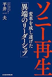 ソニー再生 変革を成し遂げた「異端のリーダーシップ」 (日本経済新聞出版)