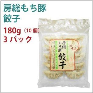 無添加 冷凍総菜 国産豚 房総もち豚 餃子 180g(10個) 3パック