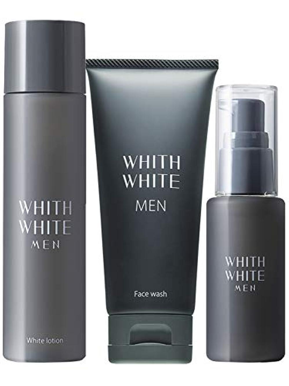 ブラウザ雹全部メンズ スキンケア セット 医薬部外品 洗顔 & 化粧水 & 美容液 フィス ホワイト 「30代~50代の 男性 専用」「 男 の しみ くすみ 完全対策 」( 男性用 化粧品 ) 95g & 120ml & 50ml