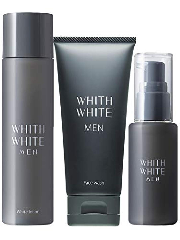 実際年金縫い目メンズ スキンケア セット 医薬部外品 洗顔 & 化粧水 & 美容液 フィス ホワイト 「30代~50代の 男性 専用」「 男 の しみ くすみ 完全対策 」( 男性用 化粧品 ) 95g & 120ml & 50ml