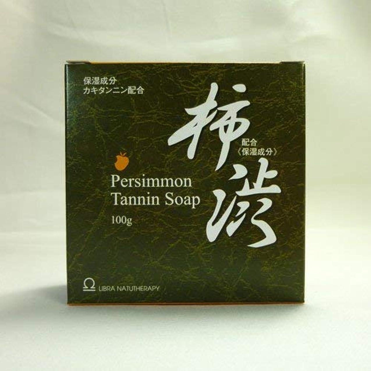 魅力的であることへのアピールタックルうん加齢臭?体臭対策石鹸「ライブラ柿渋石鹸(LIBRA)100g」