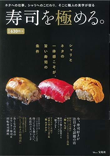 寿司を極める。 (TJMOOK)