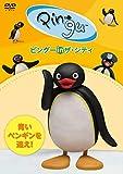 ピングー in ザ・シティ 青いペンギンを追え![DVD]