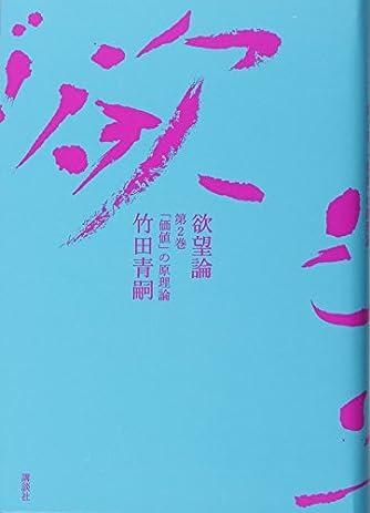欲望論 第2巻「価値」の原理論